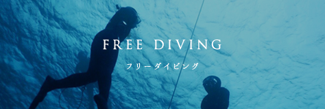 FREE DIVING フリーダイビング