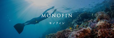 MONOFIN モノフィン